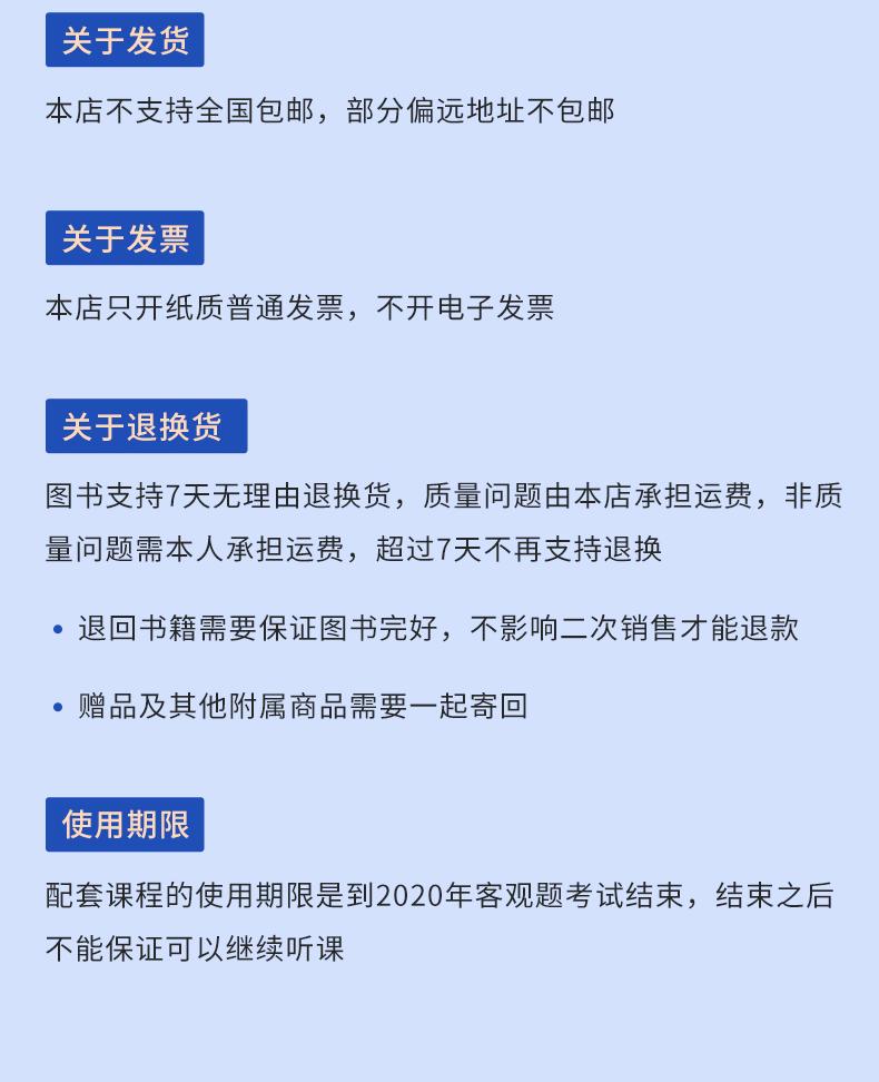 2020客观题孟献贵民法大包-_06.png