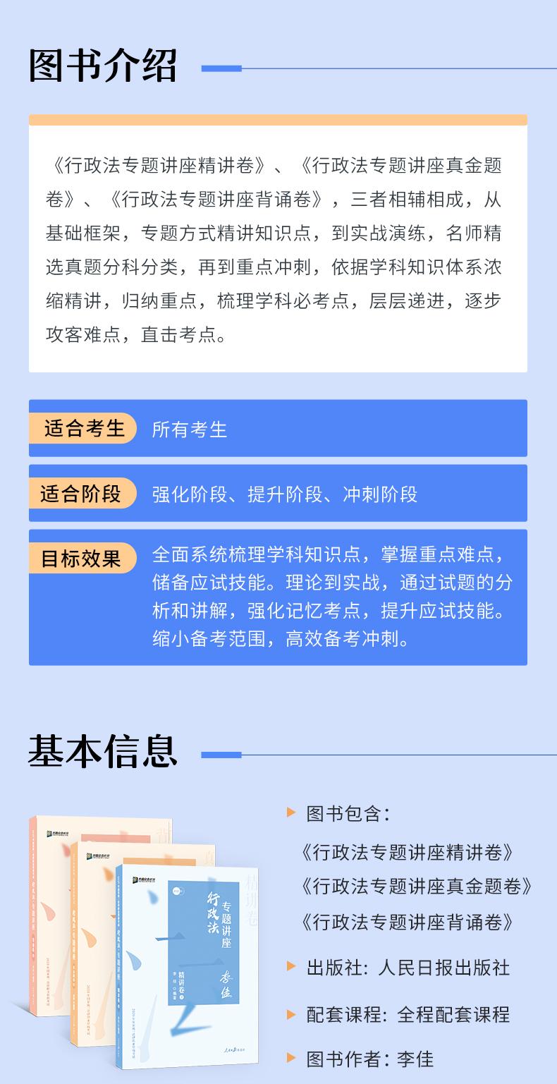 行政法大包-_03.png