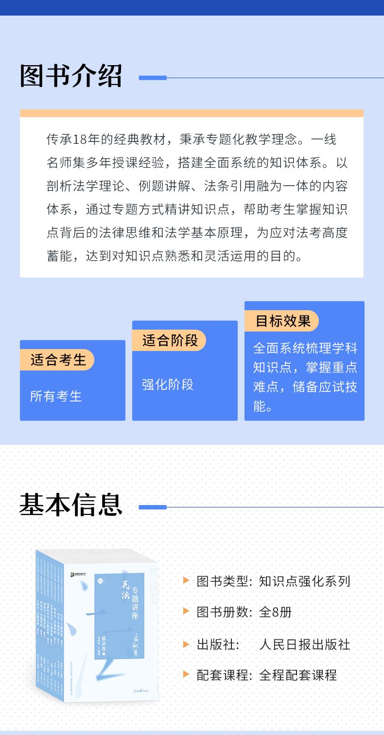 2020专题讲座精讲卷(全8册)_04.png