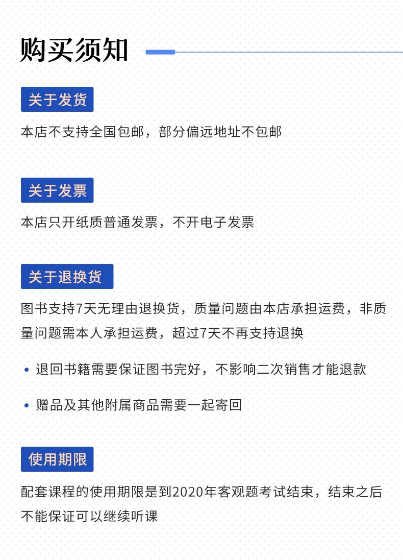 2020专题讲座精讲卷(全8册)_06.png