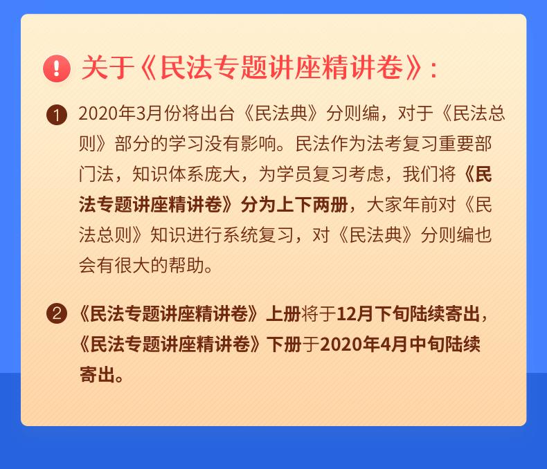 2020年客观题学习包790x-3_02 (1).png