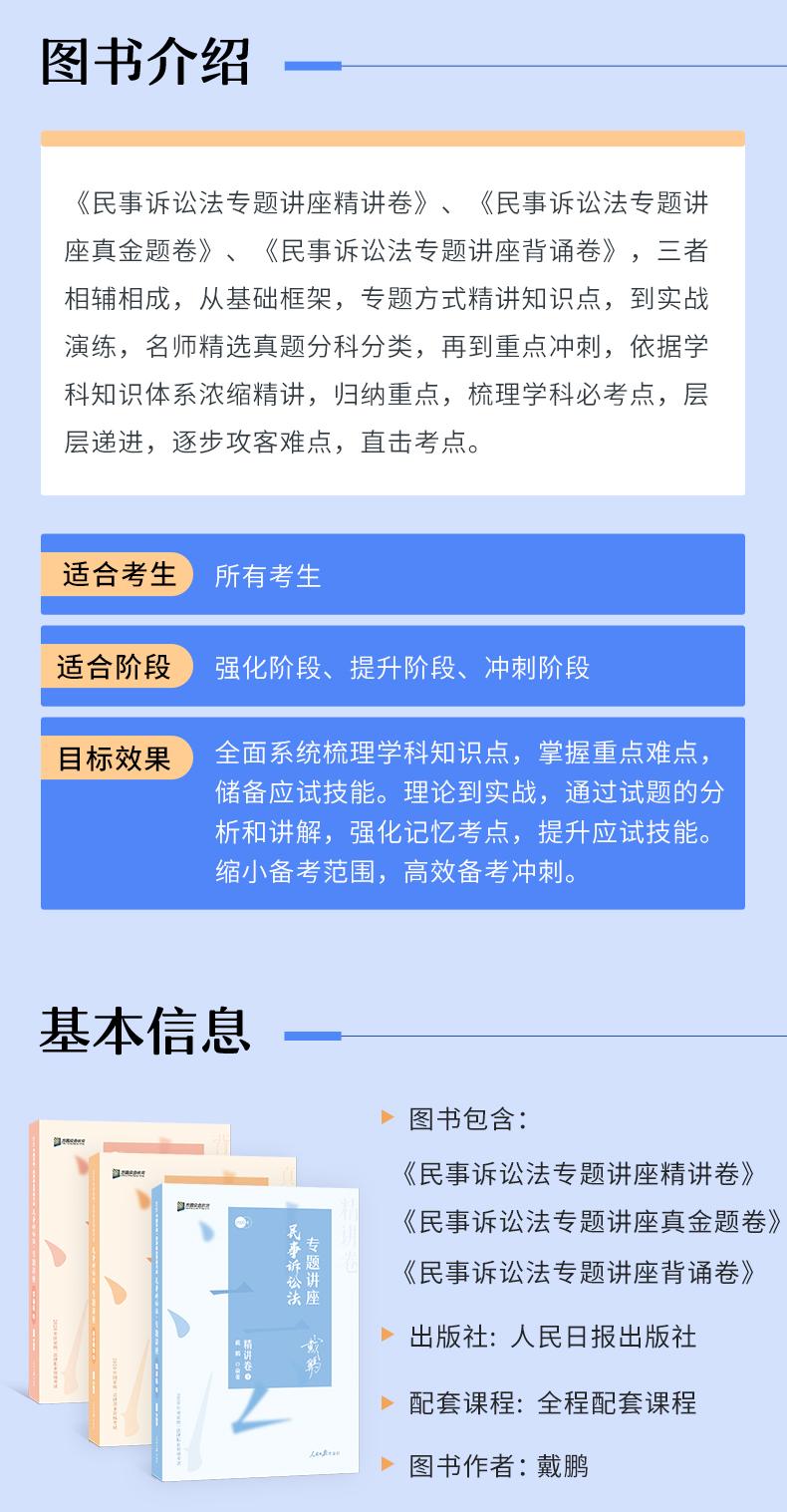 民诉大包-_03.png