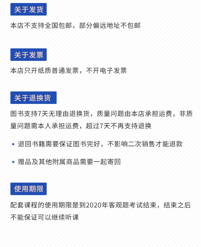 2020必读法律法规汇编改_06.png