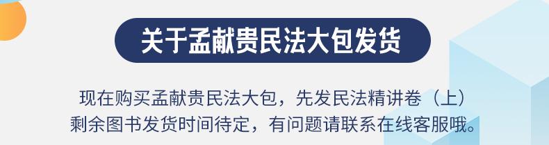 民法大包.jpg