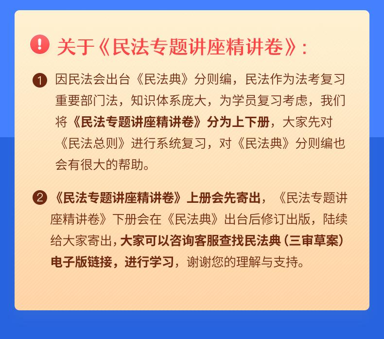 2020年客观题学习包-公共栏_02.png