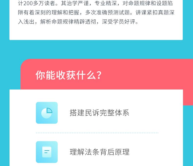 邱振启公益直播课-详情页_03.png