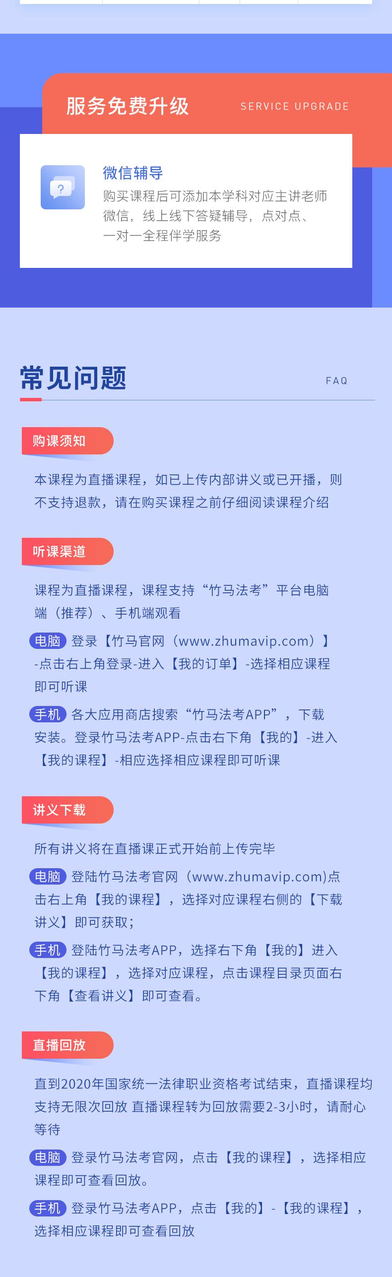 实体法直播课-详情页_09.jpg