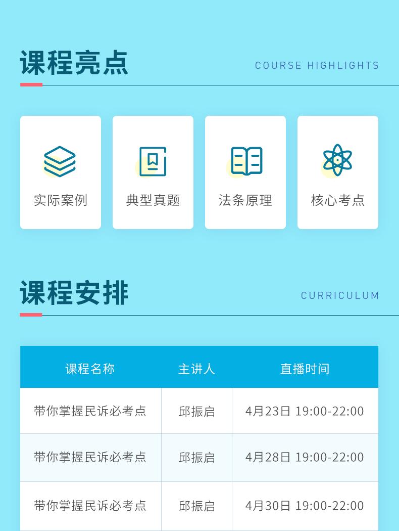 邱振启公益直播课-详情页_01.png