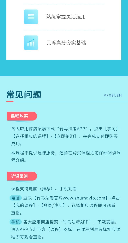 邱振启公益直播课-详情页_04.jpg