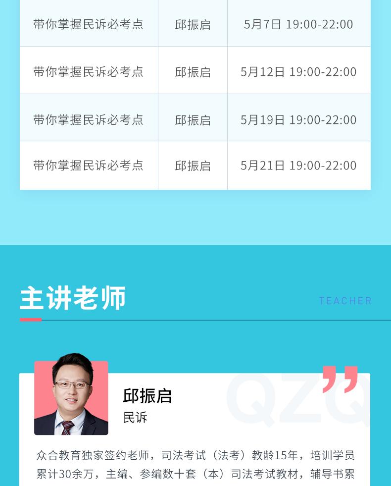 邱振启公益直播课-详情页_02.png