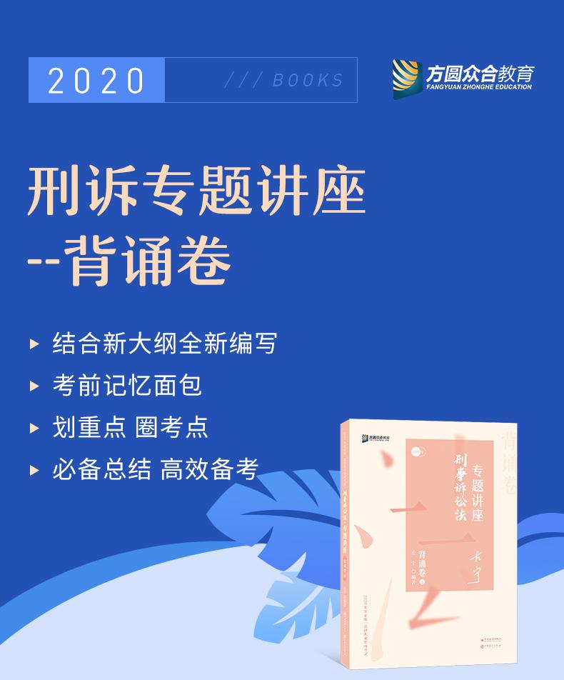 2020专题讲座背诵卷·刑诉_01.jpg