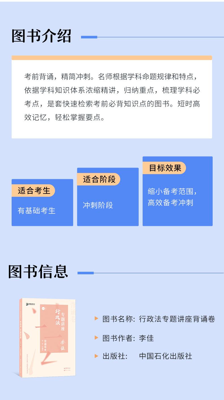 2020专题讲座背诵卷·行政法_05.jpg