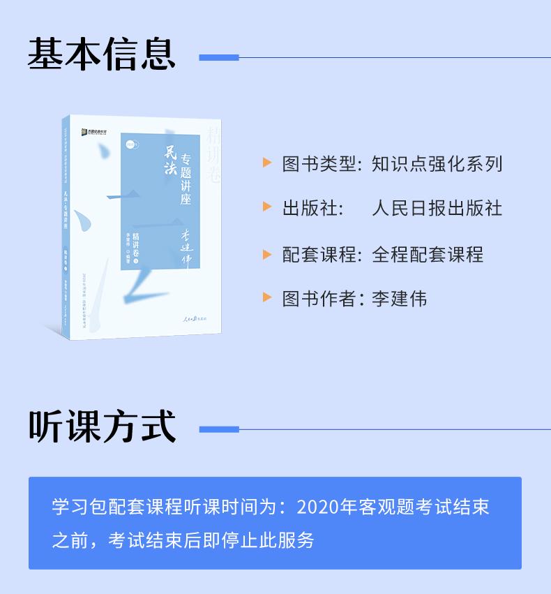 2020专题讲座精讲卷·李建伟---_06.png