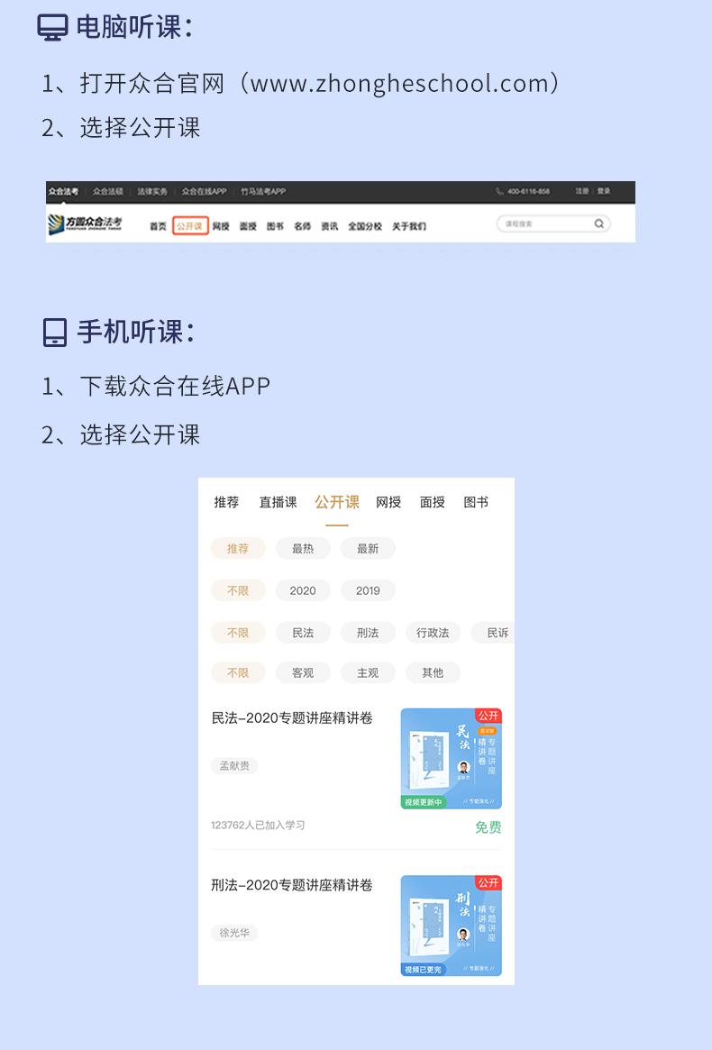 2020专题讲座精讲卷·李建伟---_07.png
