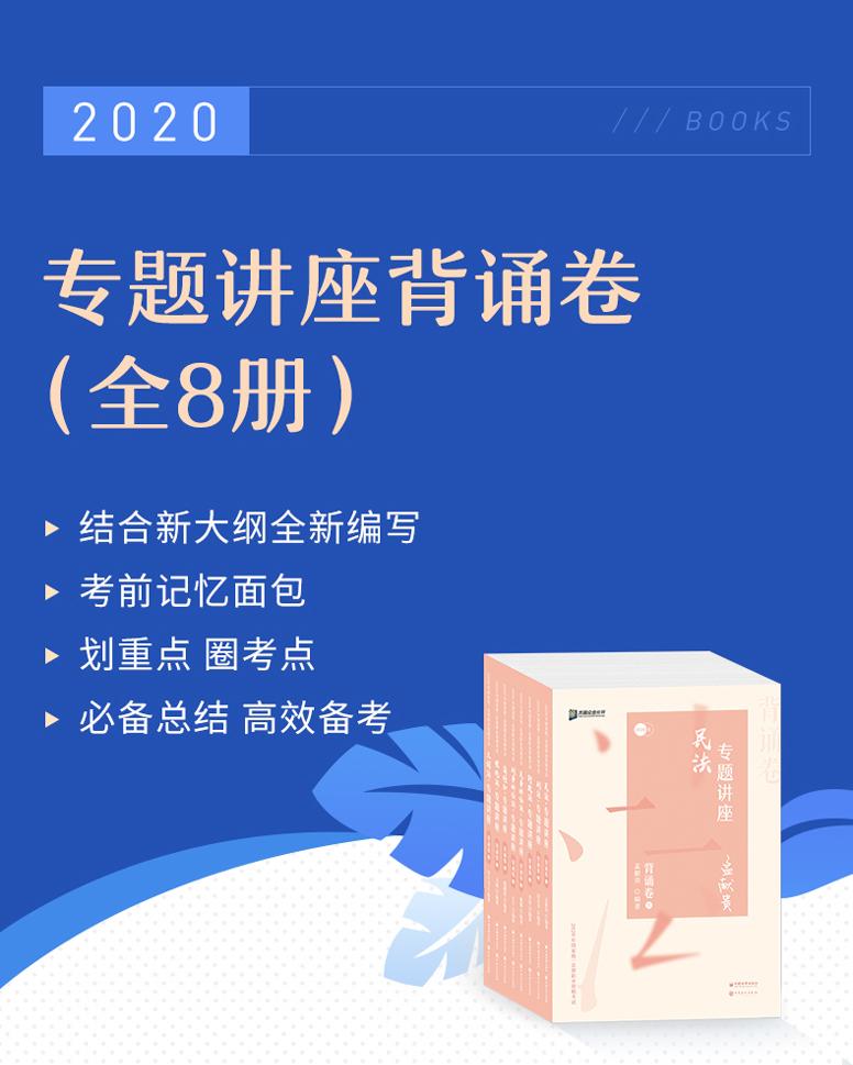 2020专题讲座背诵卷(全8册)_01.jpg