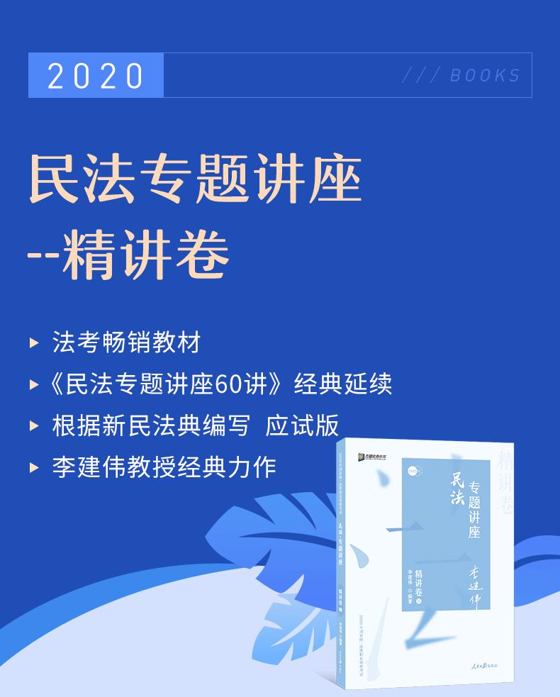 2020专题讲座精讲卷·李建伟---_01.png