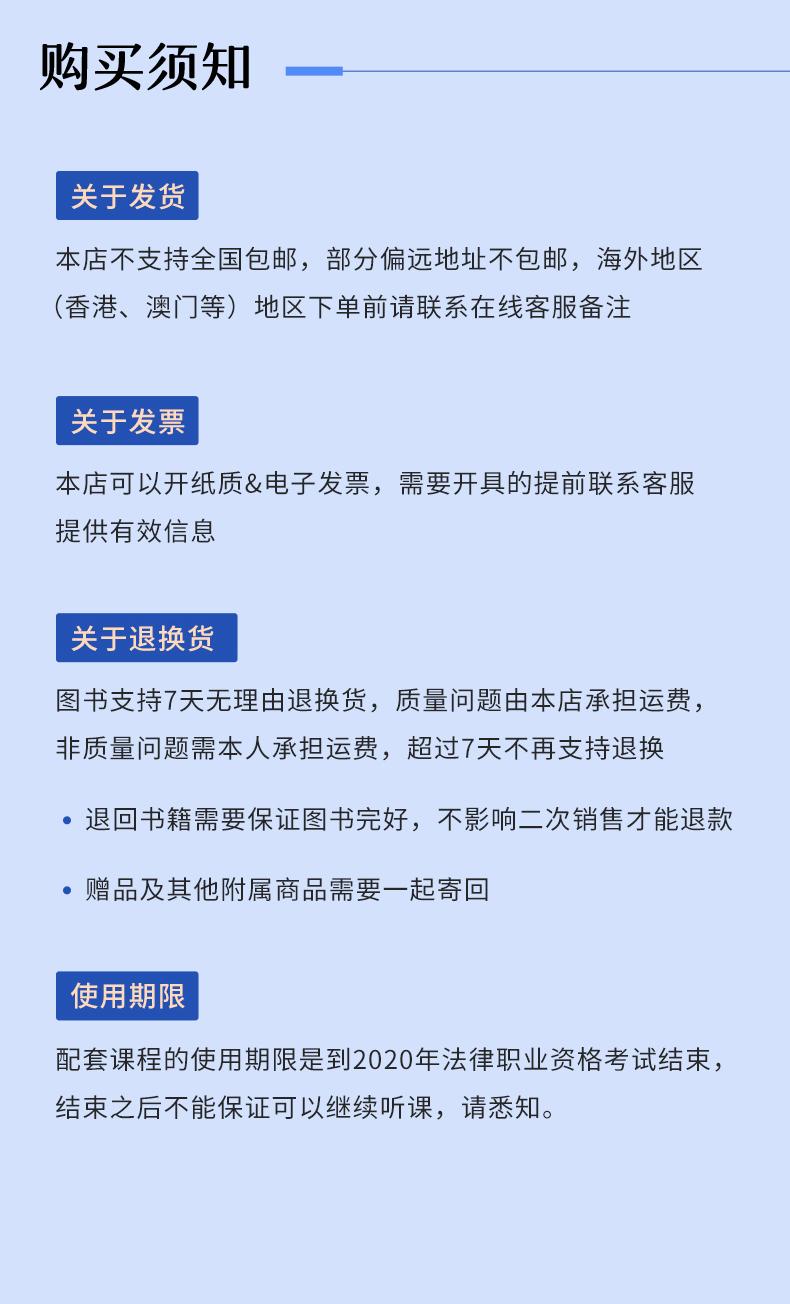 2020专题讲座背诵卷·商经知_07.jpg