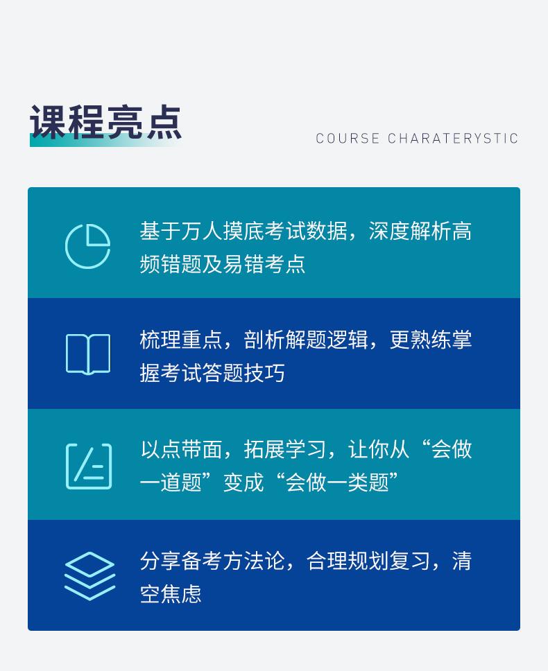 三大实体法考点解析详情页(最新)_03.jpg