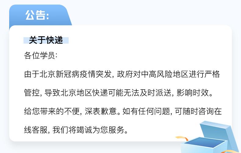 快递公告-6.16 (1).png