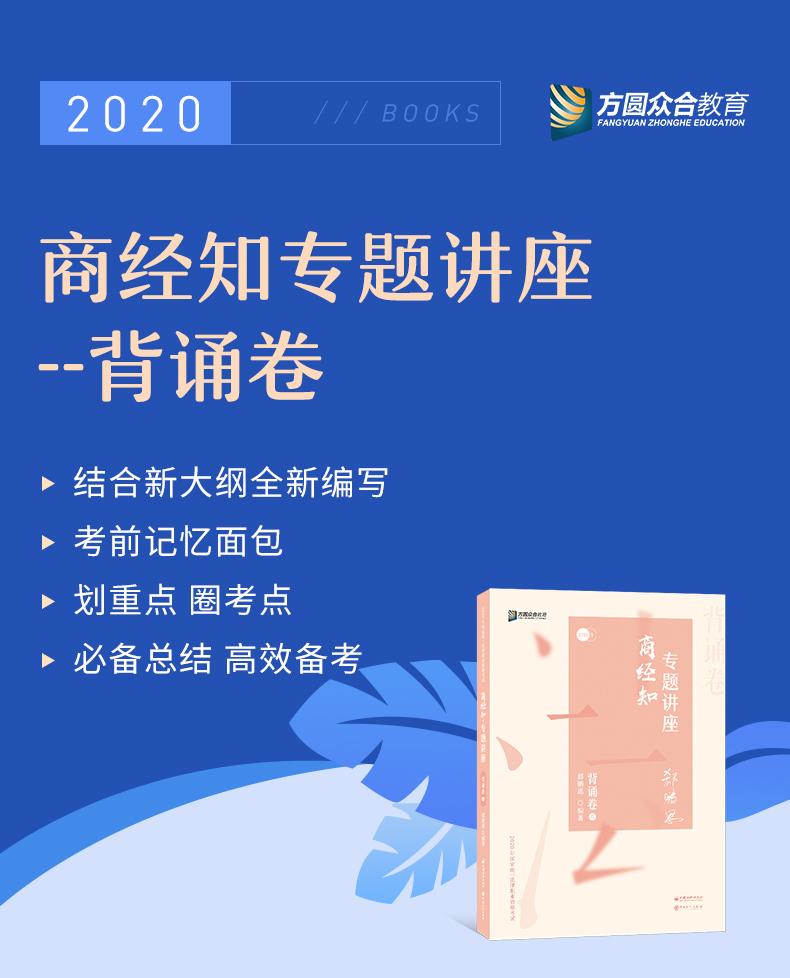 2020专题讲座背诵卷·商经知_01.jpg