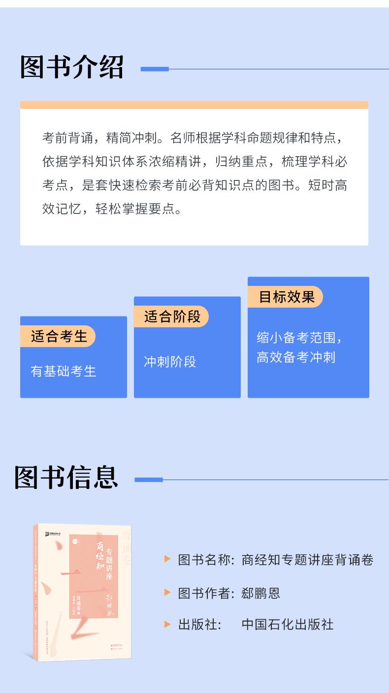 2020专题讲座背诵卷·商经知_05.jpg