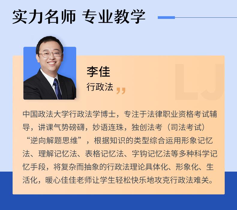 2020专题讲座背诵卷·行政法_02.jpg