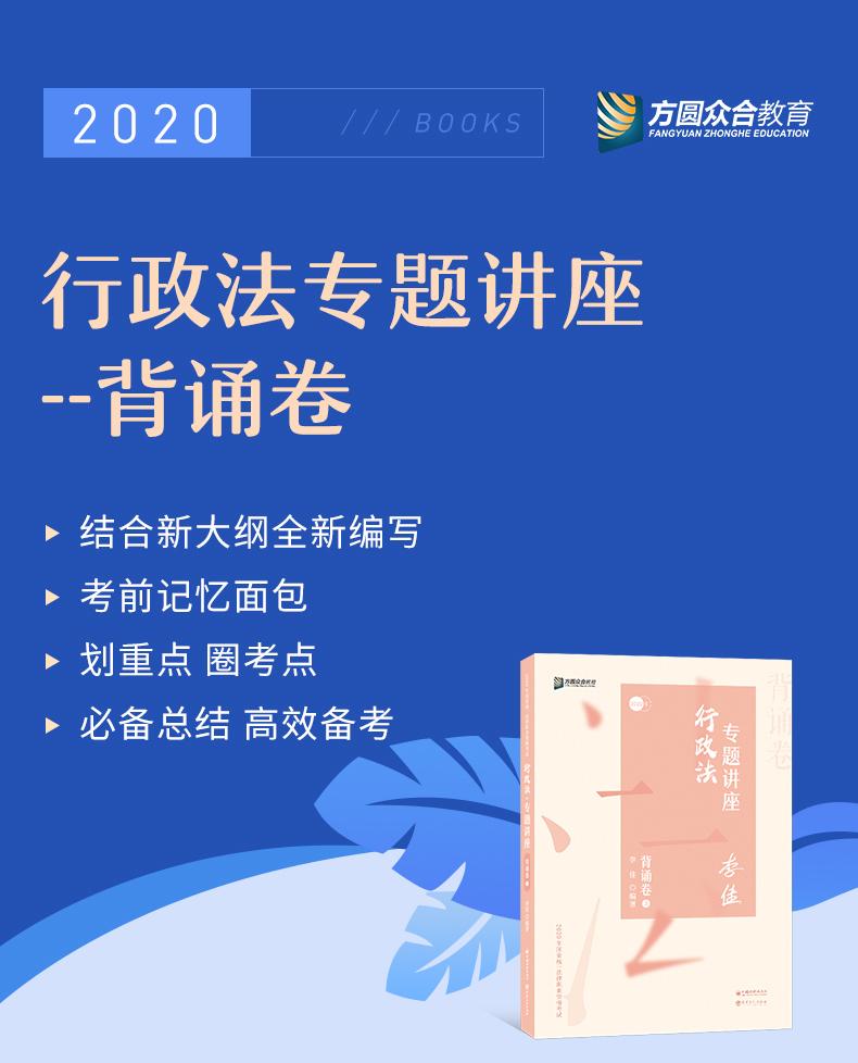 2020专题讲座背诵卷·行政法_01.jpg