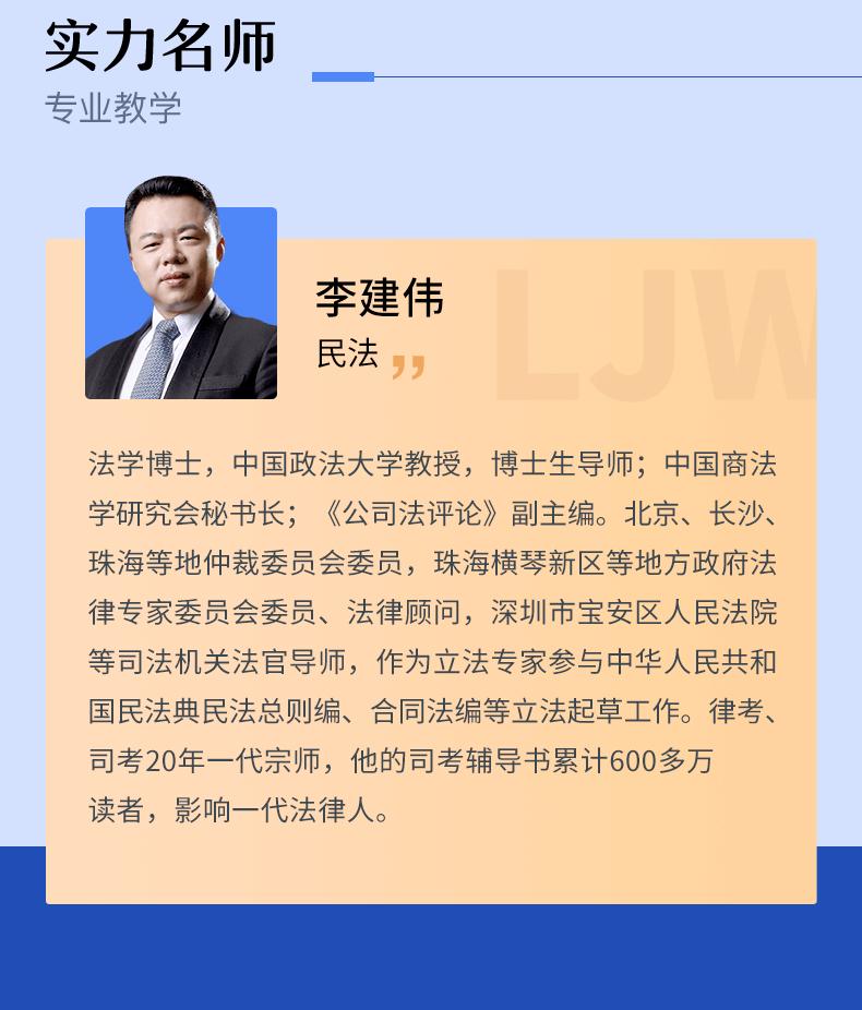 2020专题讲座精讲卷·李建伟---_02.png