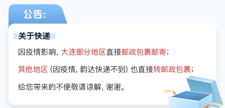 快递停发公告.png