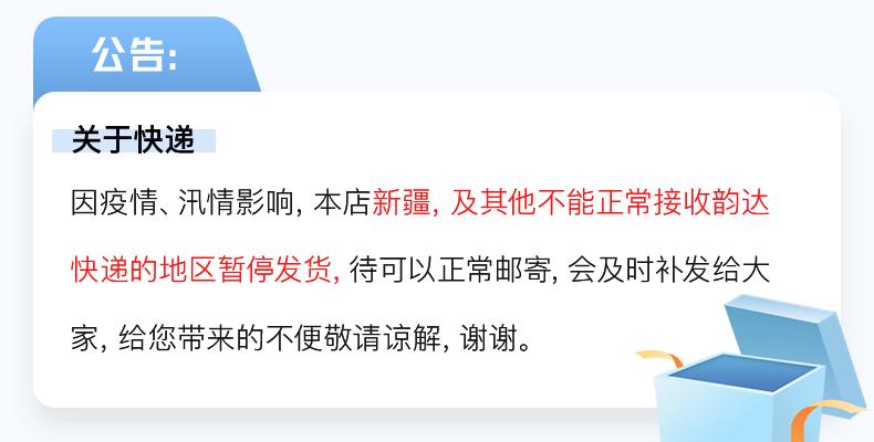 快递停发公告-790x-2_02 (1).png