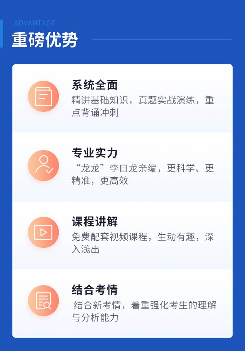 2021名师小包-李曰龙_02.jpg