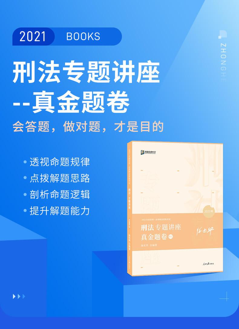 2021客观题真金题卷-徐光华_01.jpg