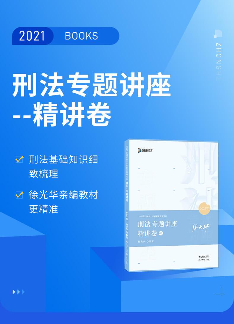 2021客观题精讲卷-徐光华_01.jpg