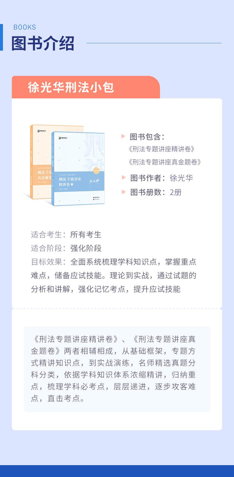 2021名师小包-徐光华_05.jpg