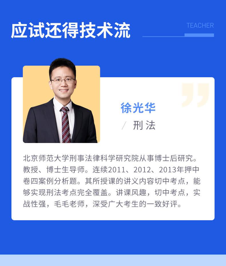 2021客观题真金题卷-徐光华_03.jpg