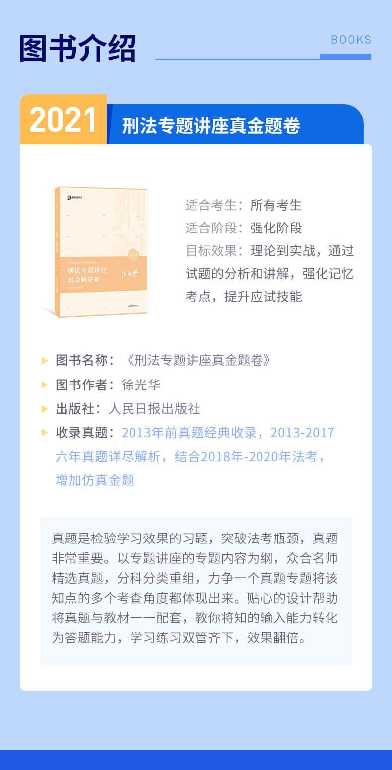 2021客观题真金题卷-徐光华_05.jpg