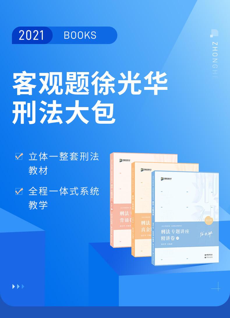2021名师大包-徐光华_01.jpg