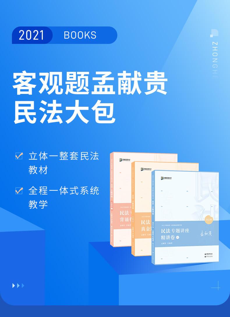 2021名师大包-孟献贵_01.jpg