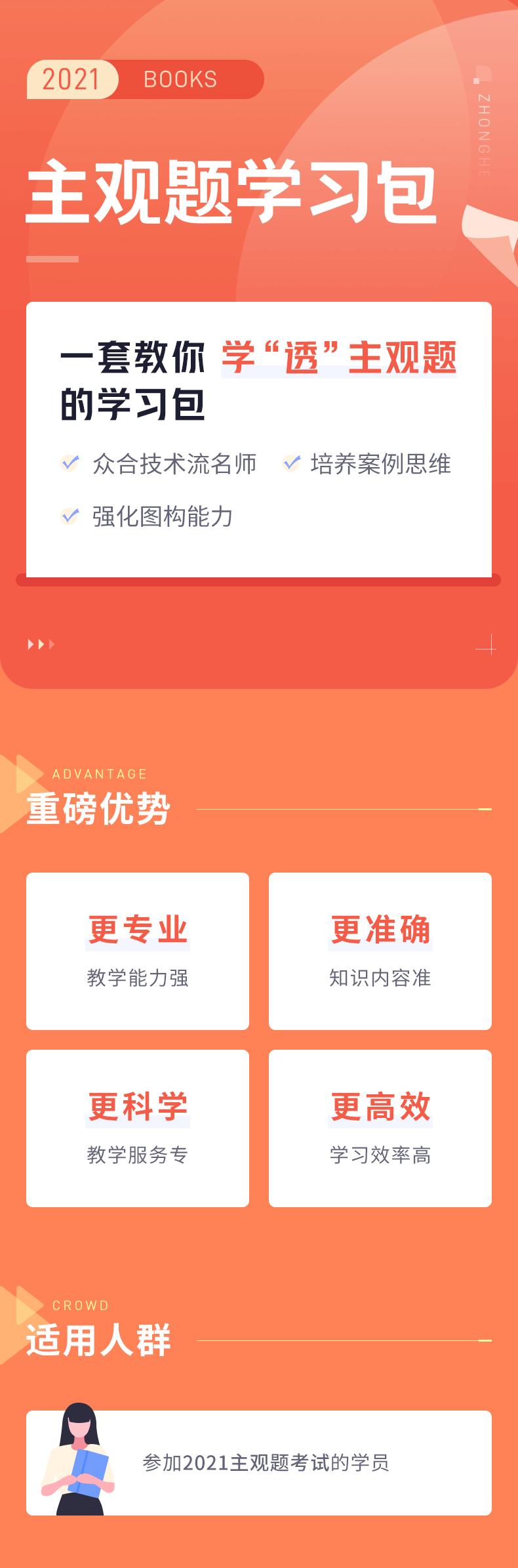 2021主观题学习包_01.png