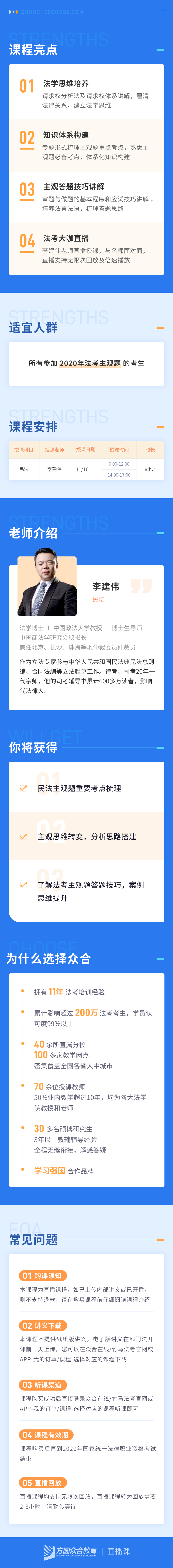 李建伟专项突破-详情页.png
