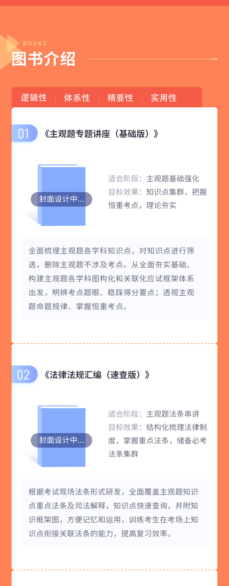 2021主观题学习包_06.png