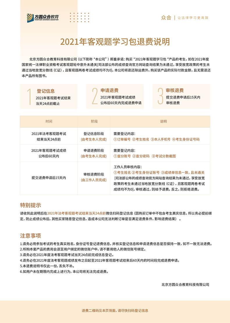 退费说明书-正面 (1).jpg