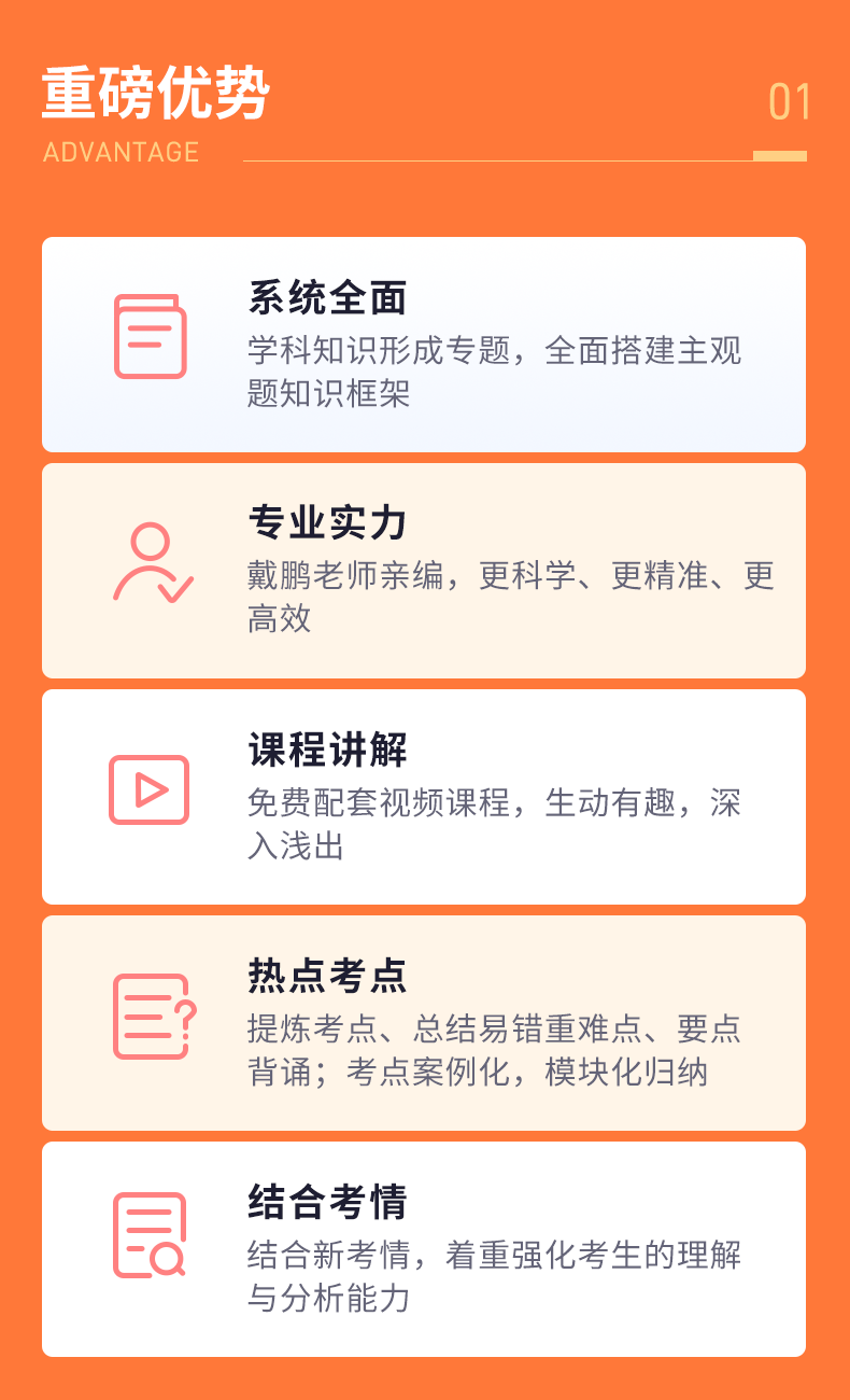 主观题名师包-民诉.png_parker_02.png