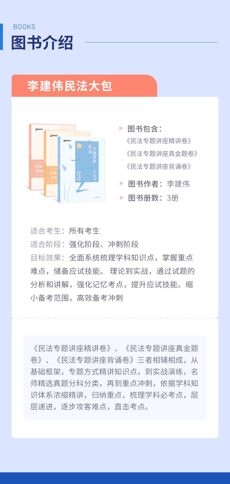 2021名师大包-李建伟.png_parker_05.png