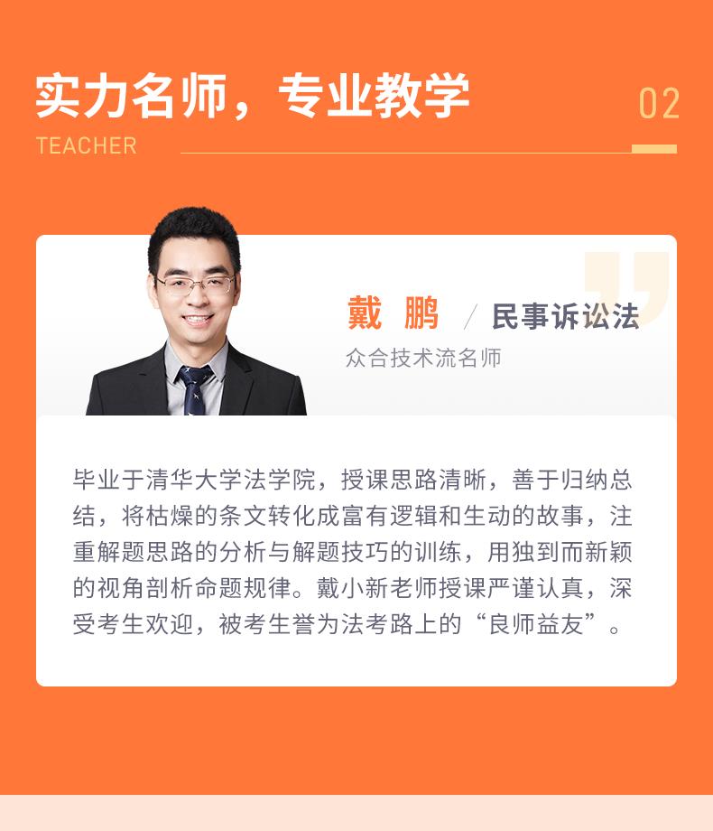 主观题名师包-民诉.png_parker_03.png