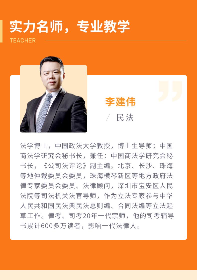 主观题专题讲座基础版-民法(李建伟).png_parker_03.png