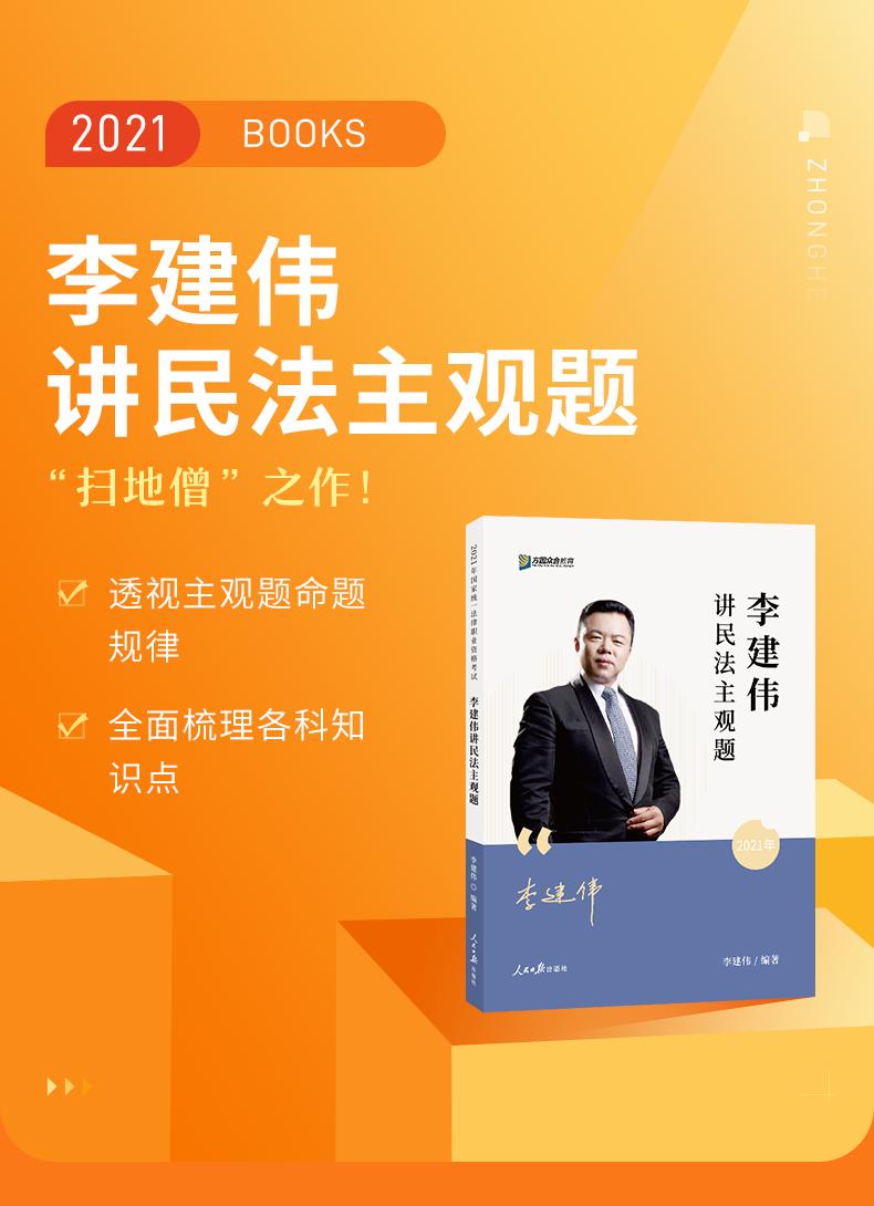 主观题专题讲座基础版-民法(李建伟).png_parker_01.png