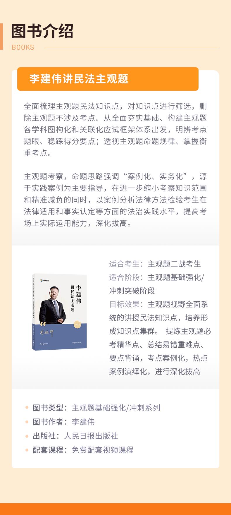 主观题专题讲座基础版-民法(李建伟).png_parker_05.png