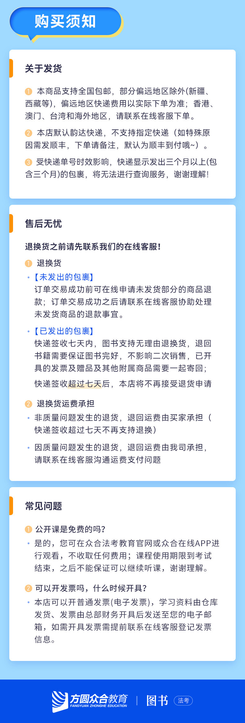 2022客观题学习包-详情页-2.jpg_parker_11.jpg