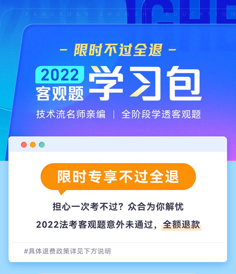 2022客观题学习包-详情页-2.jpg_parker_01.jpg